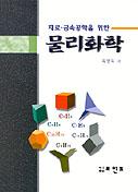 재료금속공학을위한 물리화학