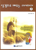 성경으로 배우는 러시아어 2