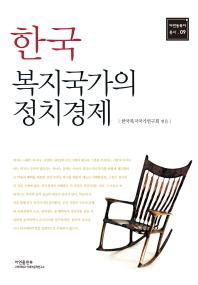 한국 복지국가의 정치경제