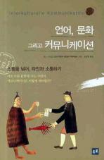 언어 문화 그리고 커뮤니케이션