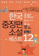 중고생이 꼭 읽어야 할 한국중장편소설 베스트 12 VOL. 4