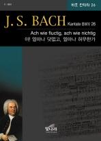 바흐 칸타타 26 (KANTATE BWV 26)