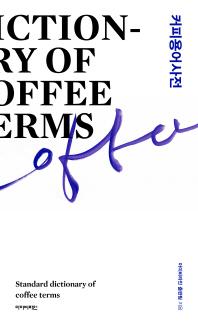 커피용어사전
