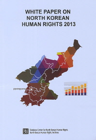 White Paper on North Korean Human Rights(2013)
