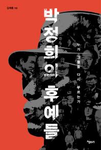 박정희의 후예들