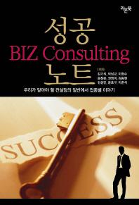 성공 BIZ Consulting 노트