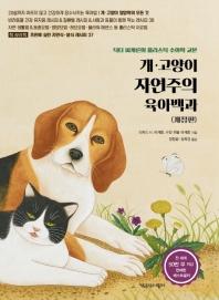 개 고양이 자연주의 육아백과