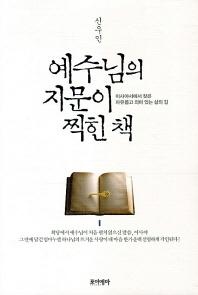 예수님의 지문이 찍힌 책
