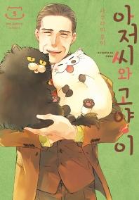 아저씨와 고양이. 5