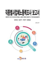 직종별사업체노동력조사 보고서