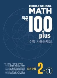 중학 수학 2-1 기출문제집(2021)