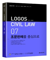 Logos CIVIL LAW. 7: 조문판례를 중심으로(2022)