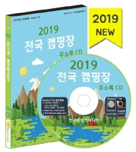 전국 캠핑장 주소록(2019)(CD)