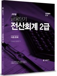 금융단기 단기합격 KO 전산회계 2급(2016)