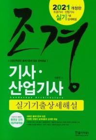 실기 기출상세해설 조경기사ㆍ산업기사