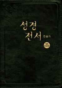 휴대가 편한 성경전서(62EH)(흑색)(찬송가)