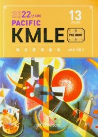 Pacific KMLE 예상문제풀이 Vol.13(2022): 소아과 각론II