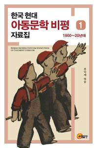 한국 현대 아동문학 비평 자료집. 1: 1900~20년대