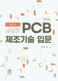 새로운 PCB 제조기술 입문