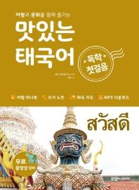 여행과 문화를 함께 즐기는 맛있는 태국어 독학 첫걸음