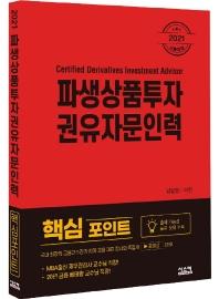 파생상품투자권유자문인력 핵심포인트(2021)