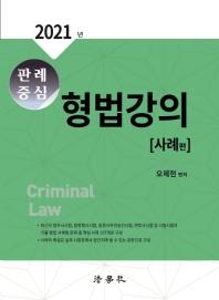 형법강의: 사례편(2021)