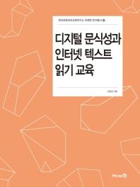 디지털 문식성과 인터넷 텍스트 읽기 교육