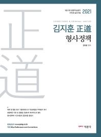 김지훈 정도 형사정책(2021)