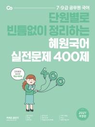혜원국어 실전문제 400제(2021)