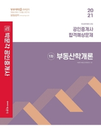 합격기준 박문각 부동산학개론 합격예상문제(공인중개사 1차)(2021)