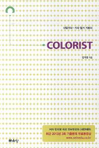 Colorist(산업기사 기사 필기 기본서)(2014)