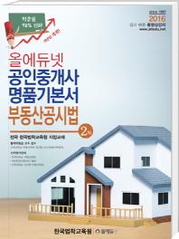 올에듀넷 부동산공시법(공인중개사 2차 명품기본서)(2016)