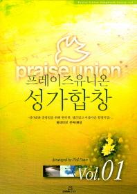 프레이즈유니온 성가합창. 1