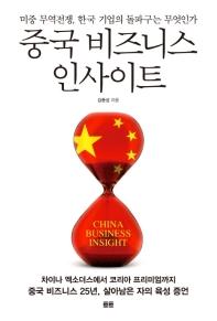 중국 비즈니스 인사이트