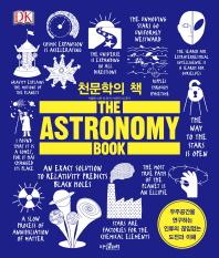 천문학의 책