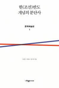 한(조선)반도 개념의 분단사: 문학예술편. 1
