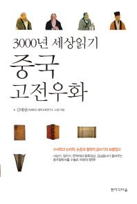 3000년 세상읽기 중국 고전 우화