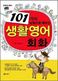 101가지 상황으로 배우는 생활영어 회화