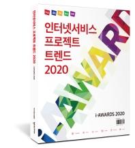인터넷서비스 프로젝트 트렌드 2020