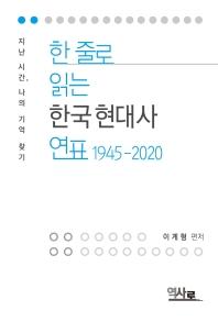 한 줄로 읽는 한국현대사 연표 1945-2020