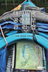 대한민국 공간정보관리법(공간정보의 구축 및 관리 등에 관한 법률) : 교양 법령집 시리즈