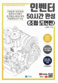 인벤터 50시간 완성 《조립·도면편》 ( NCS 3D형상모델링 검토)