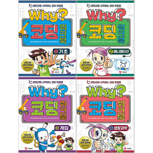 Why? 코딩 워크북 4권 세트(노트 증정)-기초/애니메이션/게임/생활과학