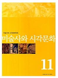 미술사와 시각문화(2012 11호)