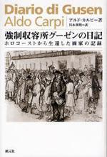 强制收容所グ―ゼンの日記 ホロコ―ストから生還した畵家の記錄