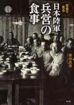 寫眞で見る日本陸軍兵營の食事