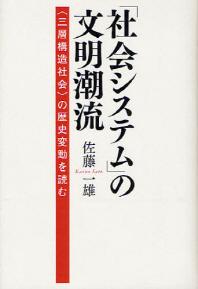 「社會システム」の文明潮流 <三層構造社會>の歷史變動を讀む