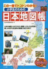 小學生のための日本地圖帳 この一冊でトコトンわかる!
