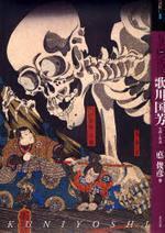 もっと知りたい歌川國芳 生涯と作品