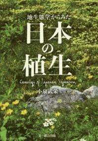 地生態學からみた日本の植生